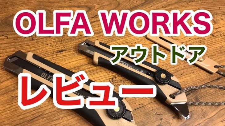 【レビュー】OLFA WORKS(オルファワークス) オルファがアウトドアブランドを立ち上げた キャンプギア ナイフBK1・フィールドナイフFK1・ノコギリFS1 キャンプ用品 アウトドアギア