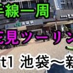 【自転車車載】クロスバイクで山手線一周&お花見ツーリング Part1 池袋駅〜新宿駅【サイクリング】