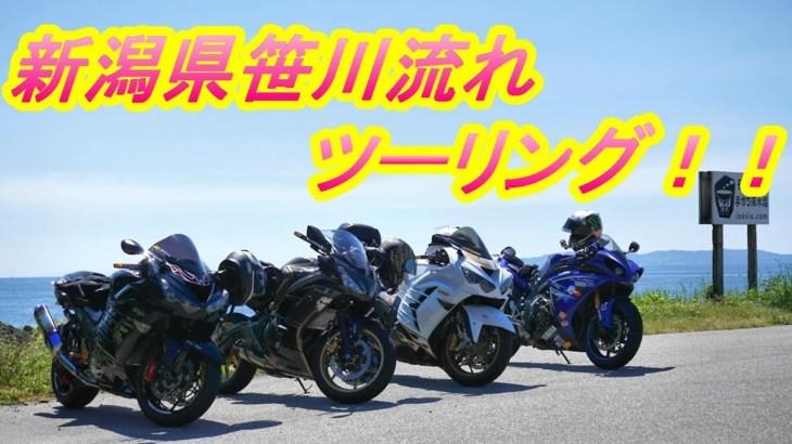 【motovlog】日本海一望できる!!新潟県笹川流れツーリング!!【YZF-R1】