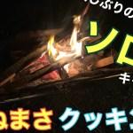 【ソロキャンプ 】かねまさクッキング@野呂キャンプ場