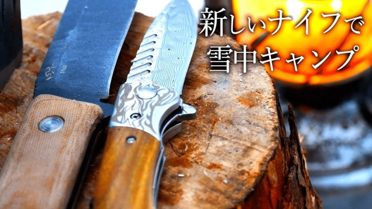 【北海道ソロキャンプ】斧とナイフ購入!テント設営して薪割りから焚き火【コロナでキャンプ場人気?】