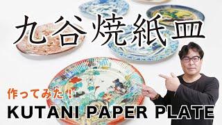 【グッズ】九谷焼紙皿でおうちでパーティー。ケータリングやアウトドアイベント、宅飲み、料理教室で楽しめます!