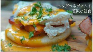 【焚火料理】ワイルドなエッグベネディクト 〜自然の中で贅沢な朝食〜ASMR Wild eggs benedict in forest