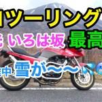 【GPZ900R (第三部)】日光いろは坂・・・最高👍楽しいソロツーリング