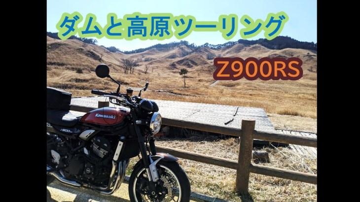 【Z900RS】ダムと高原ツーリング