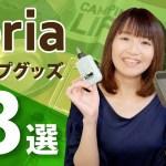【セリア】キャンプグッズ13アイテムご紹介!