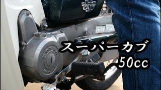 ゆっくりでいい!【スーパーカブ50cc|田舎暮らし|プチツーリング|vlog】