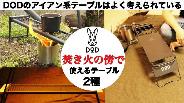 【キャンプ道具】DODのアイアンテーブル2種 焚き火に強くてよく考えられている