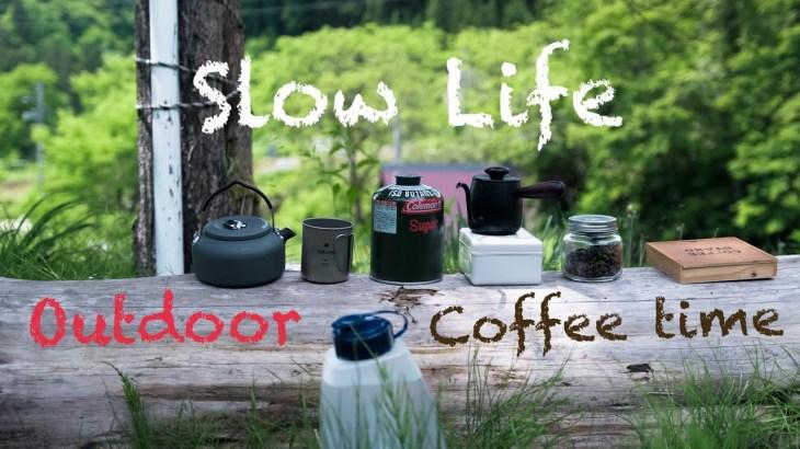 アウトドア コーヒー Slow Life #1 (スローライフ)