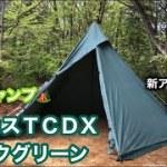サーカスTCDXダックグリーンバージョン・新緑キャンプ・SOTOステンレスダッチオーブン登場。