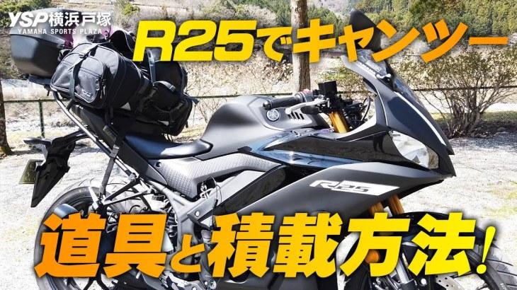 YZF-R25でキャンプツーリング!道具と積載方法をご紹介!byYSP横浜戸塚