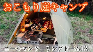 【庭キャンプ】ツーリングドームでお籠り庭キャンプ!