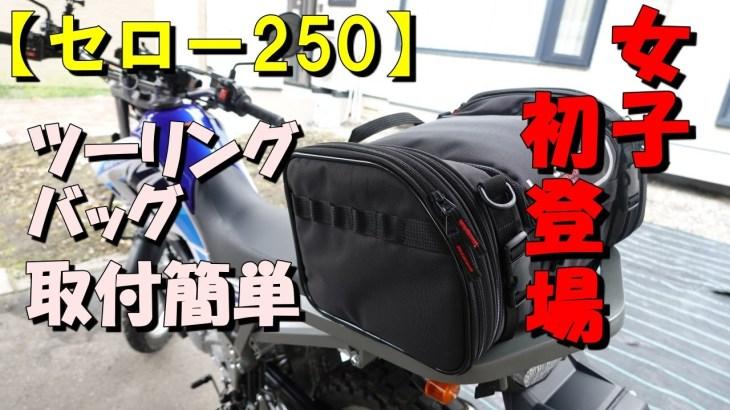 【セロー250】#35 女子初登場!ツーリングバッグ取付簡単