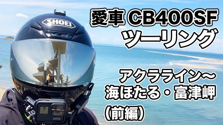 【モトブログ】愛車CB400SFでツーリング(アクラライン〜海ほたる・富津岬【前編】)#069