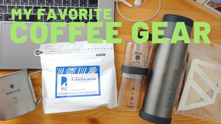 Favorite Coffee Gear Spring 2020  | アウトドアコーヒーセットの紹介