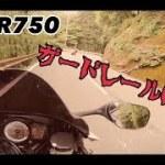 【GSX-R750】ツーリング中に事故寸前!?