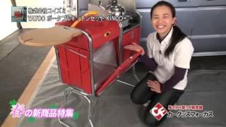 【カーグッズフォーカス】コイズミ 「YATOO KINOO ポータブルキッチンセット 」