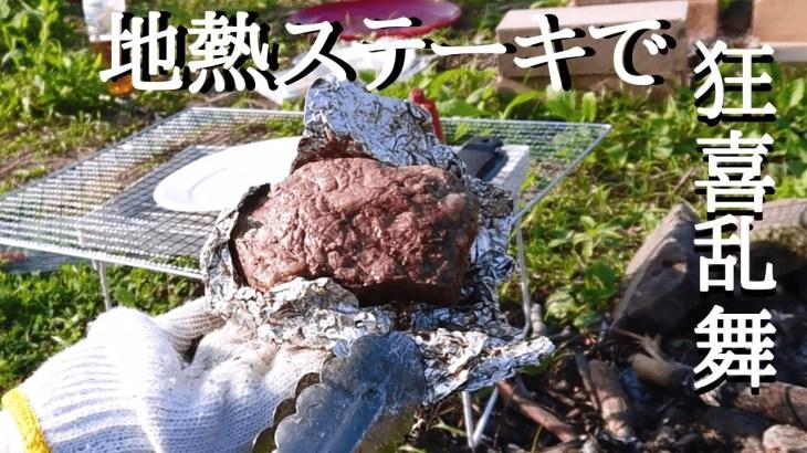 【アウトドアご飯】地中からステーキを発掘して喜ぶ男たち