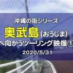 【沖縄ツーリング映像】沖縄天ぷらの聖地「奥武島(おうじま)」へ①