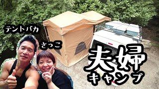 テントバカとさっこの土砂降り夫婦キャンプ【4ヶ月ぶり】