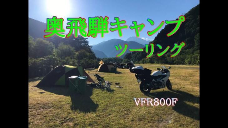 奥飛騨キャンプツーリング