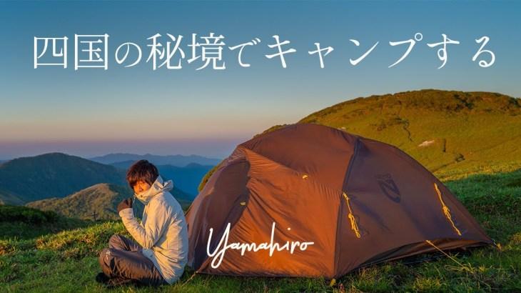 四国で一番美しい秘境でキャンプしてきた。