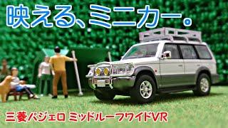 【映えるミニカー!?】ジオコレ64 #カースナップ 01a キャンプ 三菱パジェロ ミッドルーフワイドVR<1/64>
