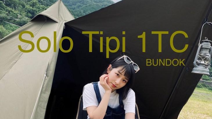 """【キャンプ女子】軍幕!BUNDOK """"ソロティピー1TC"""" 初設営!大人気の新幕でホットサンド"""