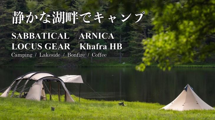 CAMP MOVIE – 静かな湖畔でキャンプ(SABBATICALアルニカ/LOCUS GEAR カフラHB/焚き火/コーヒー)