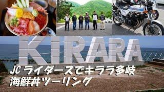 久々のJCライダース、キララ多岐へ海鮮丼ツーリング【CB750Fでモトブログ#203】