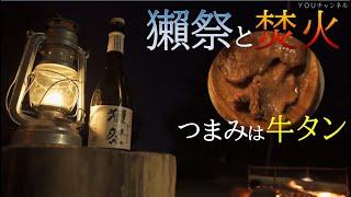 【キャンプ料理】獺祭と焚火 つまみは牛タン ~夜食編~ Solo camp Dassai Sake & bonfire and beef tongue camping movie in japan