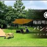 【キャンプ】梅雨明けキャンプ。パンダTC×TCウィング×パンダTC〜テンマクデザインスタイル〜