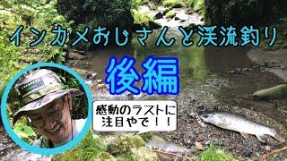 インカメおじさんと渓流釣り(後編)