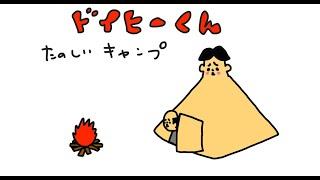【アニメ】#59「ドイヒーくん」第59話・楽しいキャンプ
