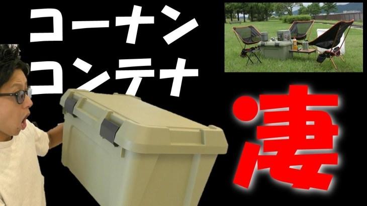 【キャンプ初心者】コーナンのツールストッカーが最強すぎた【レビュー・実用動画】