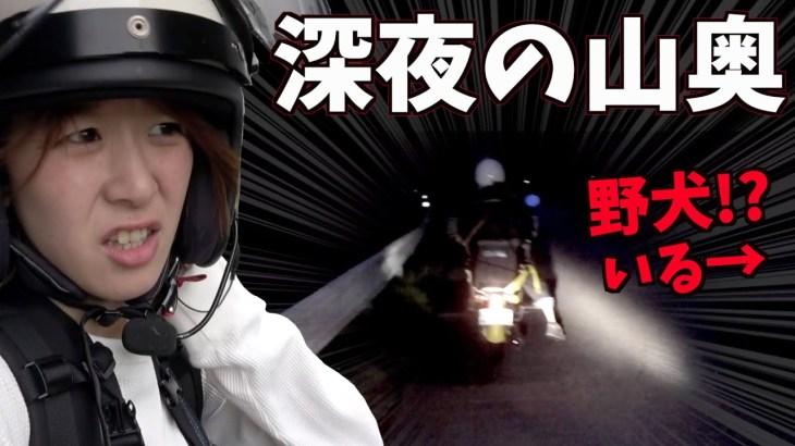 【故障⁉︎】バイクでキャンプに向かう途中、深夜の山奥でまさかのエンジン停止…⁉︎