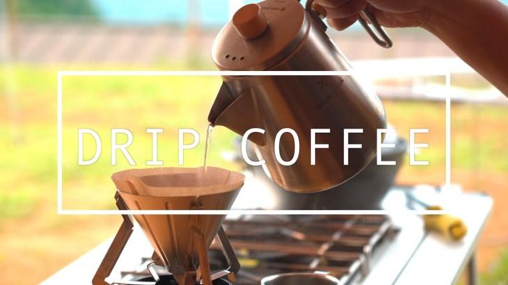 アウトドアでドリップコーヒー
