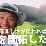 【農業体験】田舎暮らしルーティン/トラクター体験 山開拓 畑作り 自給自足 田植え