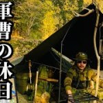 【秘密基地】無骨スタイルでキャンプ ポーランド軍幕にキャンバスタープ