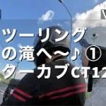 #045 プチツーリング慈恩の滝へ〜♪ ①(ハンターカブCT125)