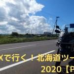 400Xで行く!北海道ツーリング2020【Part1】