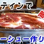煮るだけ!メスティンで作る簡単チャーシュー / Messtin roast pork【キャンプ料理/camp cooking】