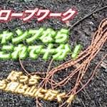 【ソロキャンプ】簡単ロ-プワ-ク初心者キャンパ-におすすめ