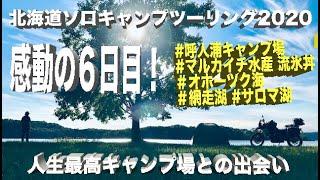 北海道ソロキャンプツーリング北海道ソロキャンプツーリング2020!俺の人生最高キャンプ場はココ!『呼人浦キャンプ場』
