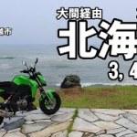 Z125PRO 北海道3420kmツーリング EP2