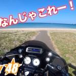 【モトブログ】ハーレーで福井県ソロツーリングで観た景色がヤバすぎた!
