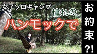 【女子ソロキャンプ】初めてのハンモック!憧れのハンモック!揺れるハンモックと二日酔いの私(笑)