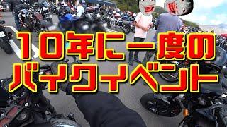 【草千里19】ツーリングの聖地にバイク写真集を受け取りに行ってみた【モトブログ】