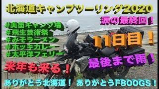 北海道キャンプツーリング2020【11日目】最終日も霧と雨!美笛キャンプ場 飛生芸術祭 BMWF800GS