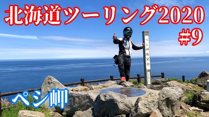 【北海道ツーリング2020】#9 利尻島を一周!ペシ岬からの眺めはエメラルドグリーン編【SEROW250】